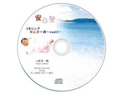 【オプション】 ミキシング版安心音CD(赤ちゃんパッケージ) 「心音+自然音 ジョー奥田 ~波~」