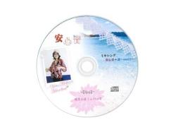 【オプション】 ミキシング版安心音CD(お母さんパッケージ) 「心音+自然音 ジョー奥田 ~波~」