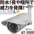 防犯カメラ,AT-5000,オルタプラス,防水,夜間,CCDカラー,IP66,家庭用防犯カメラ,屋外,赤外線25m,