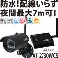 家庭用防犯カメラ,防災のことなら新研企画,AT-2730WCS,オルタプラス,屋外用,防水,無線,赤外線付,セット,激安,