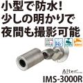 家庭用防犯カメラ・防災のことなら新研企画,CMOSセンサー,小型,強力防水構造,屋外設置可能,IP67,IMS-3000R