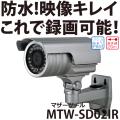 MTW-SD02HIR,マザーツール,家庭用,防犯カメラ,SDカード,録画,