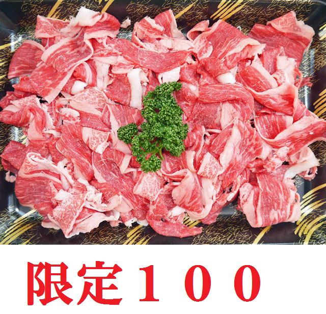 鹿児島県産黒毛和牛小間切れ 約400g