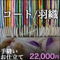 手縫いお仕立て・コート/羽織