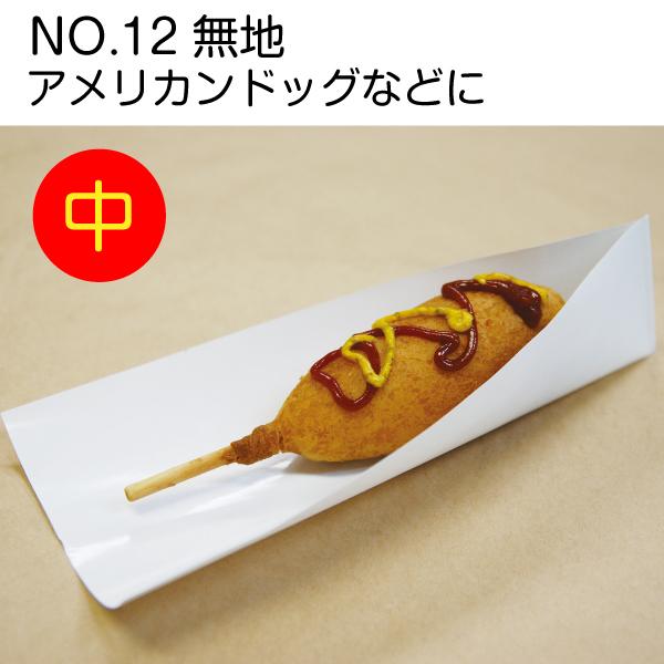 No.12 パットレー無地