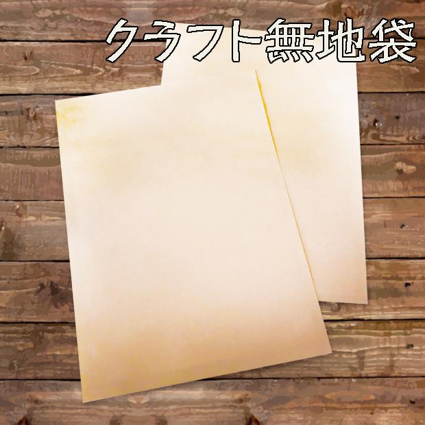 やきいも袋クラフト-無地 2,000枚入 @3.99円