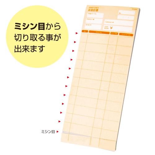 複写お会計伝票FK-4004 100冊入 @101円