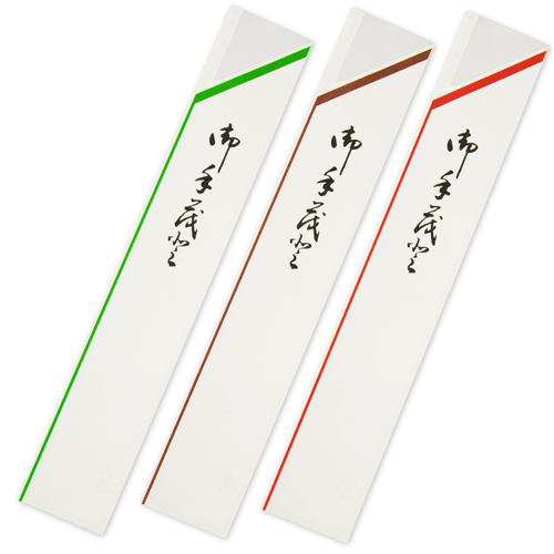 赤線・茶線・グリーン線箸袋
