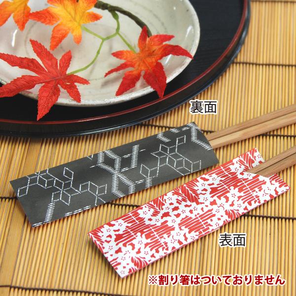リバーシブル箸袋ふたおもてイメージ
