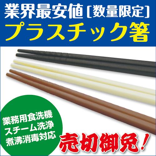 SPS樹脂プラスチック箸