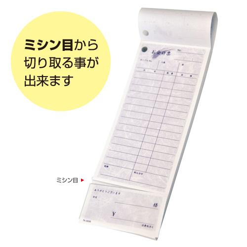 会計伝票tk-3006