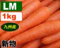 [新物たっぷりお徳用]JAS有機 『九州産』新にんじん LM1kg