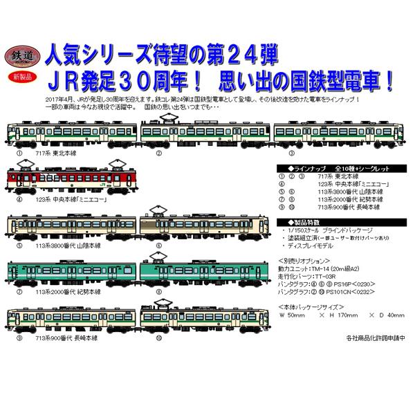 鉄道コレクション第24弾