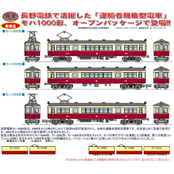鉄コレ 長野電鉄モハ1000形 3両セット