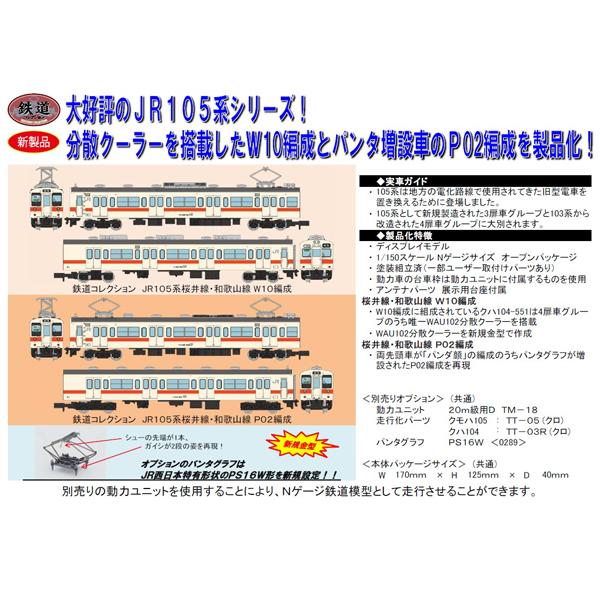 鉄コレ 105系 桜井線・和歌山線(W10編成/P02編成・和歌山色)