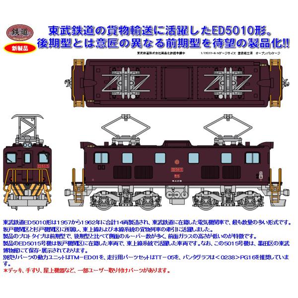 東武鉄道ED5010形(前期形)