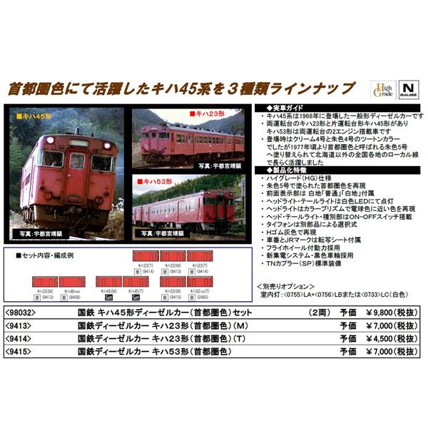 キハ45/キハ23/キハ53(首都圏色)各種
