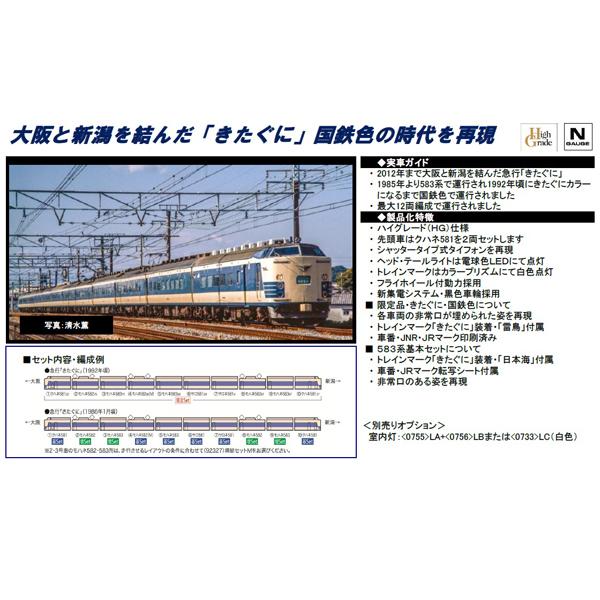 583系(クハネ581・シャッタータイフォン)