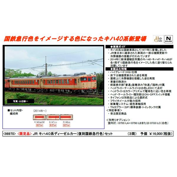 キハ40系(復刻国鉄急行色)3両セット