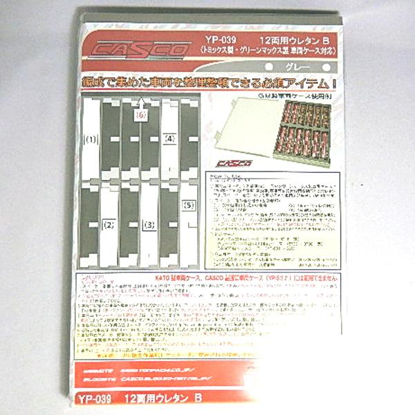 12両用ウレタンセットB