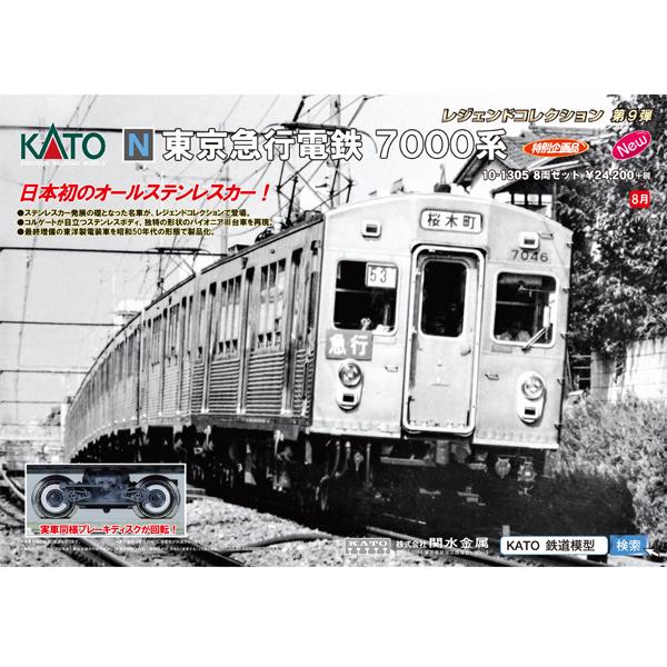 東急7000系 8両セット<レジェンドコレクションNo.9>