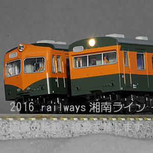 80系飯田線6両