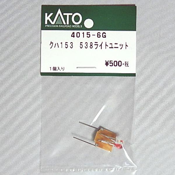 クハ153 538ライトユニット