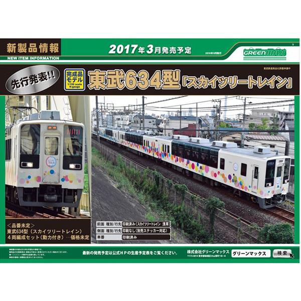 東武634型(スカイツリートレイン)