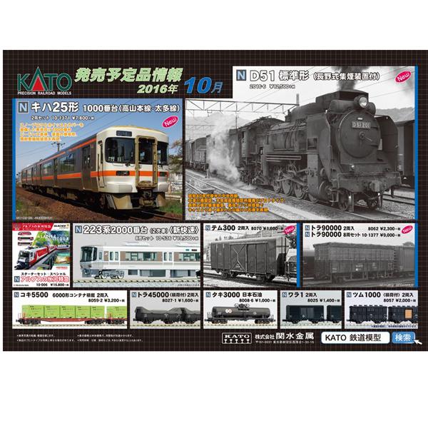 KATO2016年10月ポスター