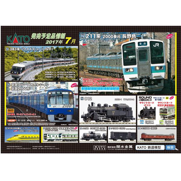 KATO2017年7月ポスター
