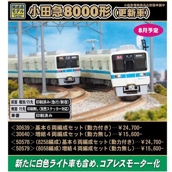 小田急8000形(更新車)