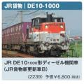 DE10 1000(JR貨物新更新車B)