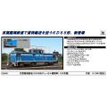 京葉臨海鉄道 KD55ディーゼル機関車(103号機)