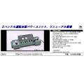 TCSパワーユニットN-DU204-CL