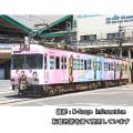京阪電車大津線600形4次車「響け!ユーフォニアム」ラッピング電車