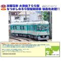 京阪電車大津線700形(80型塗装)