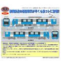 鉄コレ 静岡鉄道A3000形(Clear Blue)2両セットA