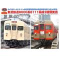 東武鉄道8000系8111編成 セイジクリーム/ツートンカラー