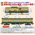 新潟交通かぼちゃ電車ラッピングバス・モハ14電車