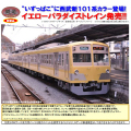 鉄コレ 伊豆箱根鉄道1300系(イエローパラダイストレイン)