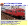 名古屋鉄道(名鉄)6000系(2次車)