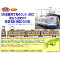 筑豊電気鉄道2000形