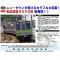 北総鉄道9000形(9018編成)