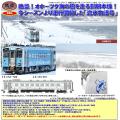 キハ54 500番台「流氷物語号」