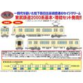 東武鉄道2000系