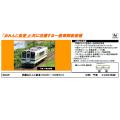 肥薩おれんじ鉄道HSOR-100形(通常塗装)