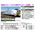 キハ261系1000番台(新塗装)