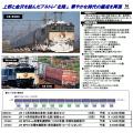 EF64-1030/EF81/14系「北陸」