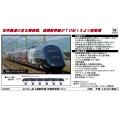 E3系700番台(現美新幹線)