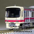 京王8000系・ボルスタレス台車